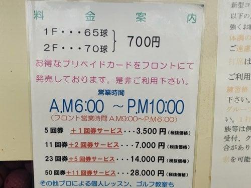 senkawagolf_menu