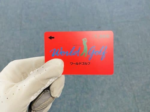 ワールドゴルフ練習場 プリペイドカード