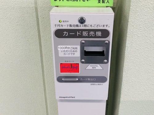 ワールドゴルフ練習場 カード販売機