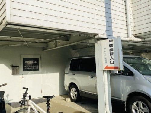 井山ゴルフ練習場の早朝練習用入口