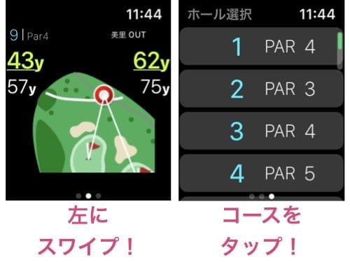 ゴルフナビ ホール選択方法