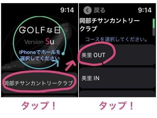 ゴルフな日 コースの選択方法3