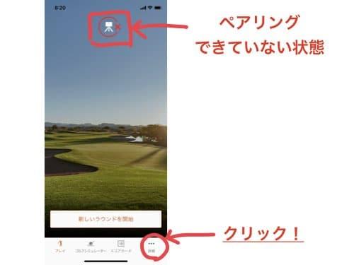 Garmin Golf ペアリング方法 詳細をクリック