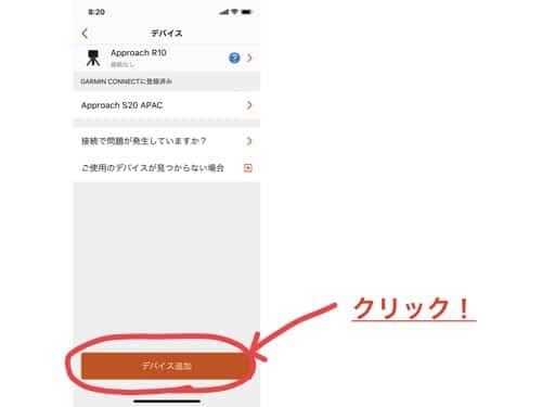 デバイスを追加をクリック